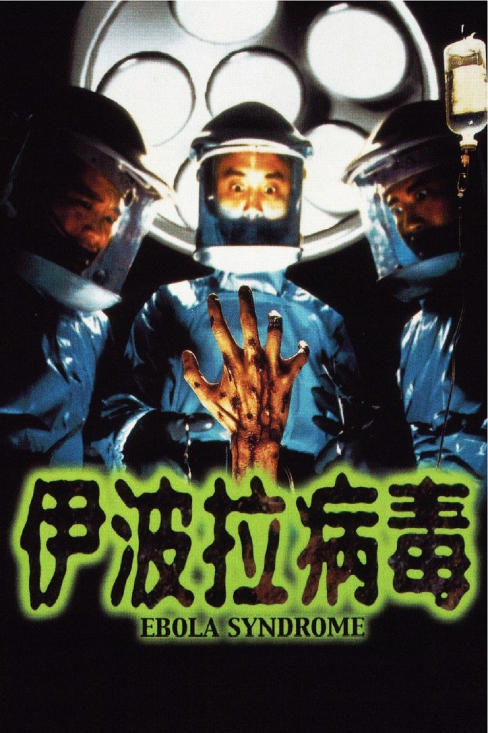 """Poster for the movie """"Ebola Syndrome"""""""