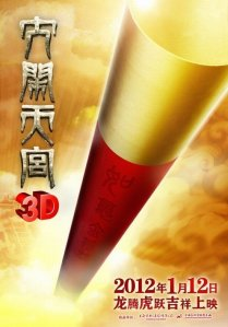 """Poster for the movie """"The Monkey King: Uproar in Heaven"""""""