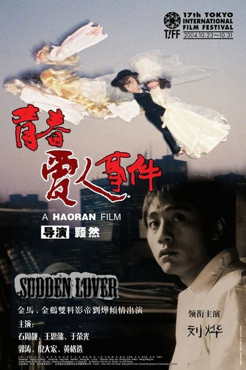 """Poster for the movie """"Sudden Lover"""""""