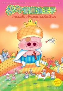 """Poster for the movie """"McDull, Prince de la Bun"""""""