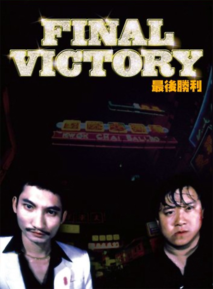 """Poster for the movie """"Final Victory"""""""