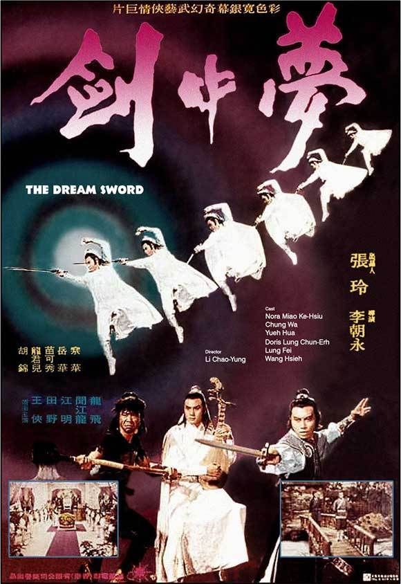 """Poster for the movie """"The Dream Sword"""""""