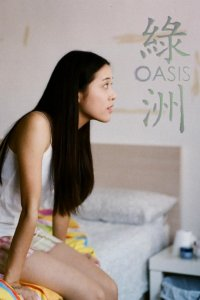 "Poster for the movie ""Oasis"""