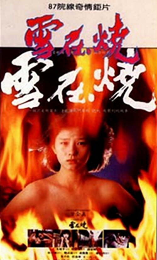 """Poster for the movie """"Burning Snow"""""""