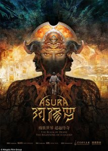 "Poster for the movie ""Asura"""