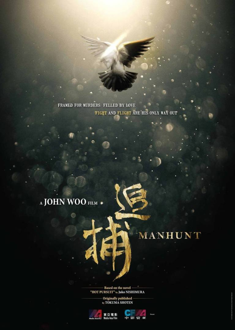 """Poster for the movie """"Manhunt"""""""