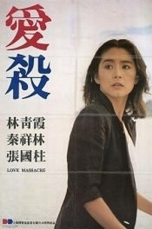 """Poster for the movie """"Love Massacre"""""""