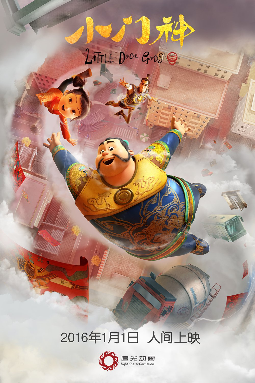 "Poster for the movie ""Little Door Gods"""