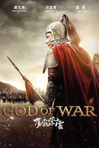 "Poster for the movie ""God of War"""
