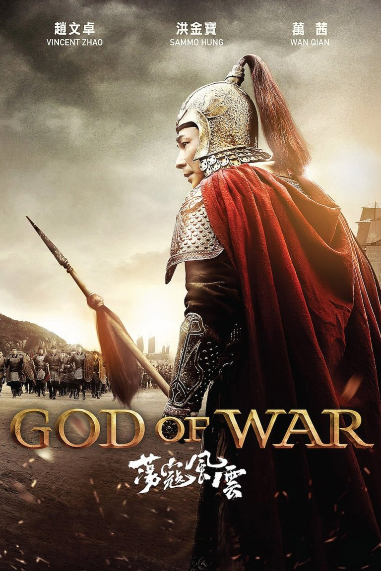 """Poster for the movie """"God of War"""""""