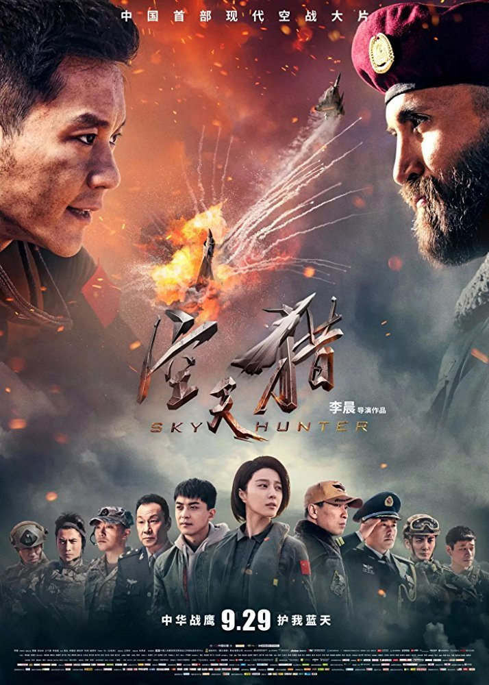 """Poster for the movie """"Sky Hunter"""""""