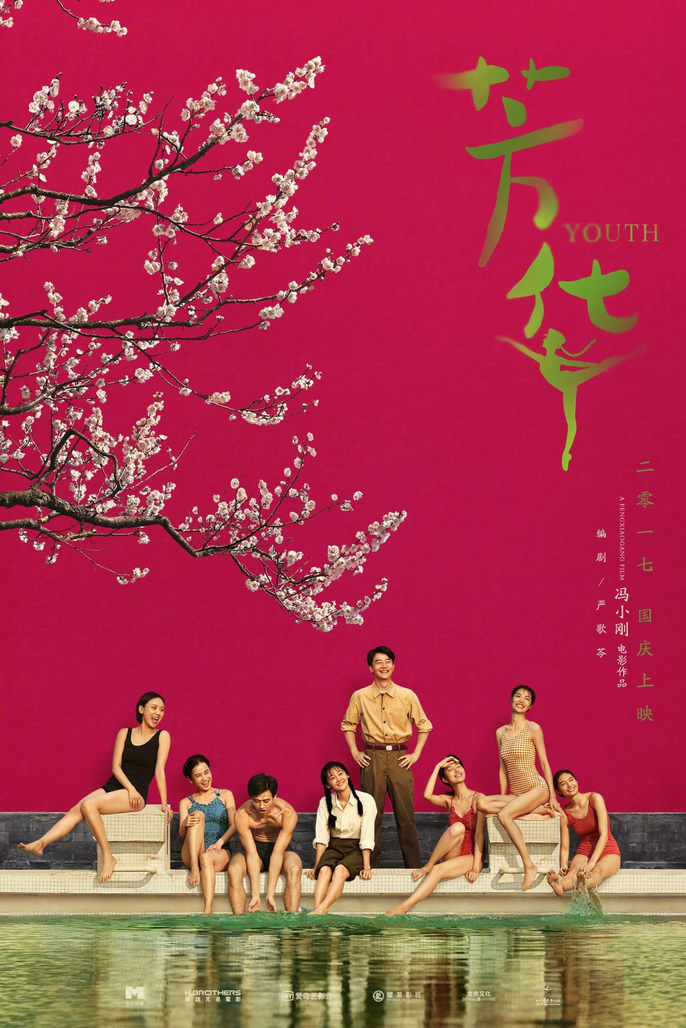 Youth by Feng Xiaogang
