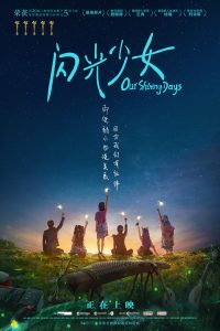 """Poster for the movie """"Our Shining Days"""""""