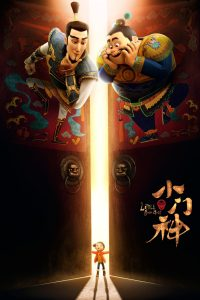 """Poster for the movie """"The Guardian Brothers"""""""