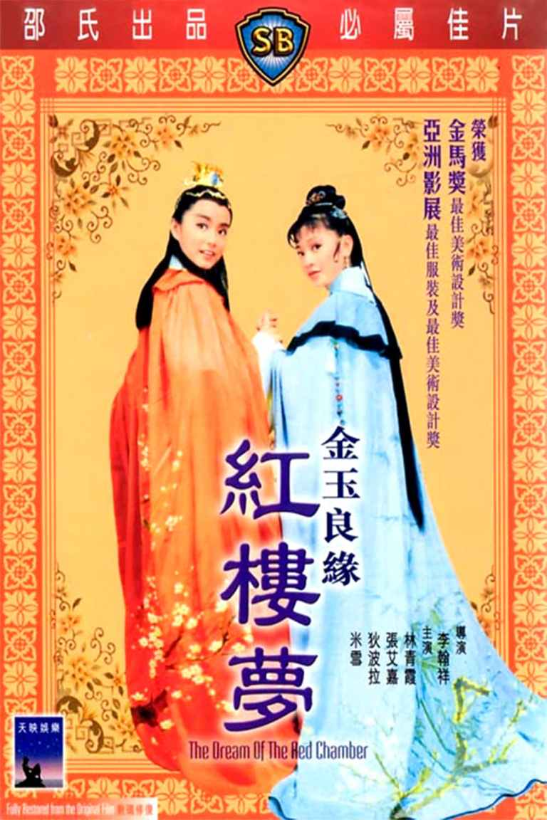 """Poster for the movie """"The Dream Of The Red Chamber"""""""