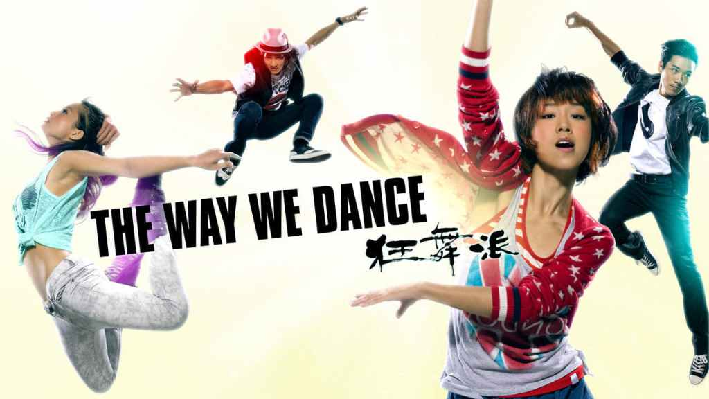 """Image from the movie """"The Way We Dance"""""""