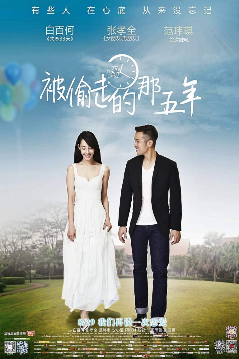"""Poster for the movie """"The Stolen Years"""""""
