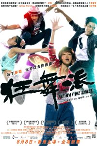 """Poster for the movie """"The Way We Dance"""""""