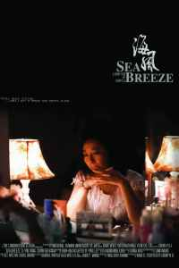"""Poster for the movie """"Sea Breeze"""""""