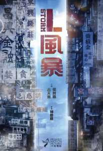 """Poster for the movie """"L Storm"""""""