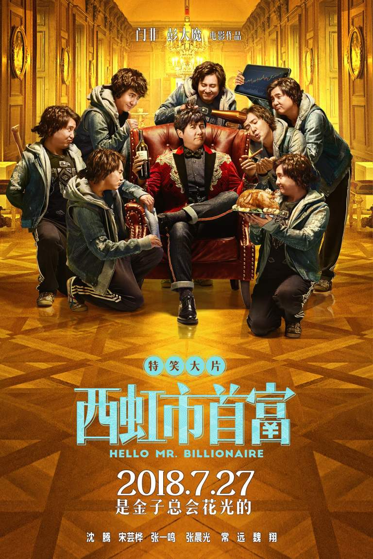 "Poster for the movie ""Hello Mr. Billionaire"""