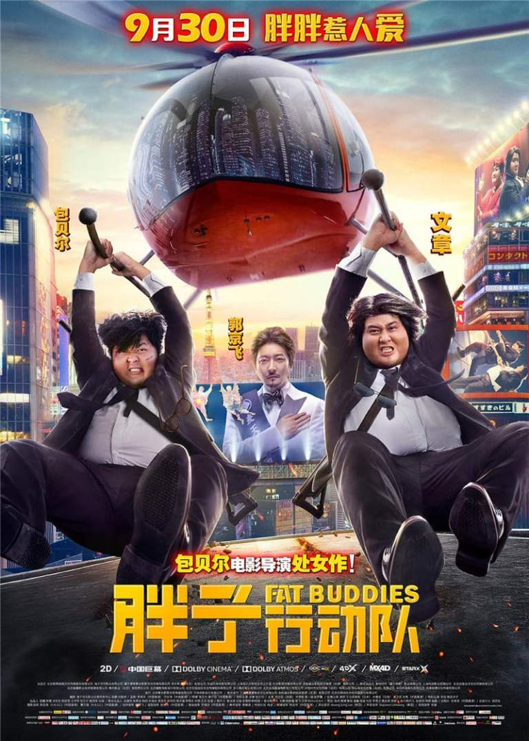 """Poster for the movie """"Fat Buddies"""""""