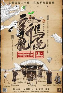 """Poster for the movie """"Oolong Courtyard: Kung Fu School"""""""