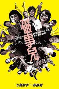 """Poster for the movie """"Trivial Matters"""""""
