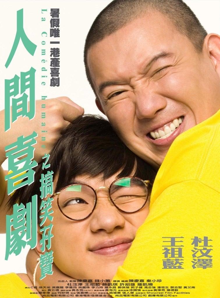 "Poster for the movie ""La comédie humaine"""