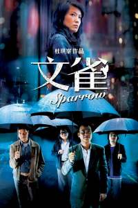 """Poster for the movie """"Sparrow"""""""