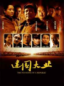 """Poster for the movie """"The Founding of a Republic"""""""
