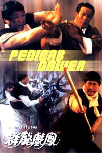 """Poster for the movie """"Pedicab Driver"""""""