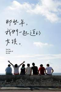 """Poster for the movie """"You Are the Apple of My Eye"""""""
