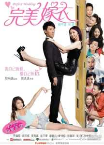 """Poster for the movie """"Perfect Wedding"""""""