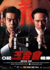 """Poster for the movie """"The H.K. Triad"""""""