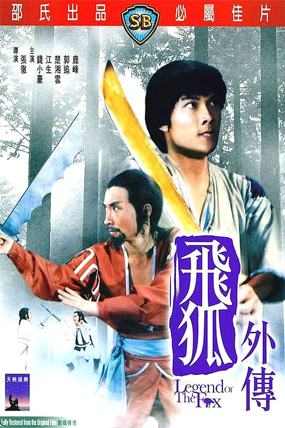 """Poster for the movie """"Legend of the Fox"""""""