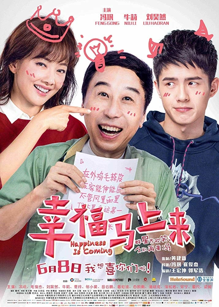 """Poster for the movie """"幸福马上来"""""""