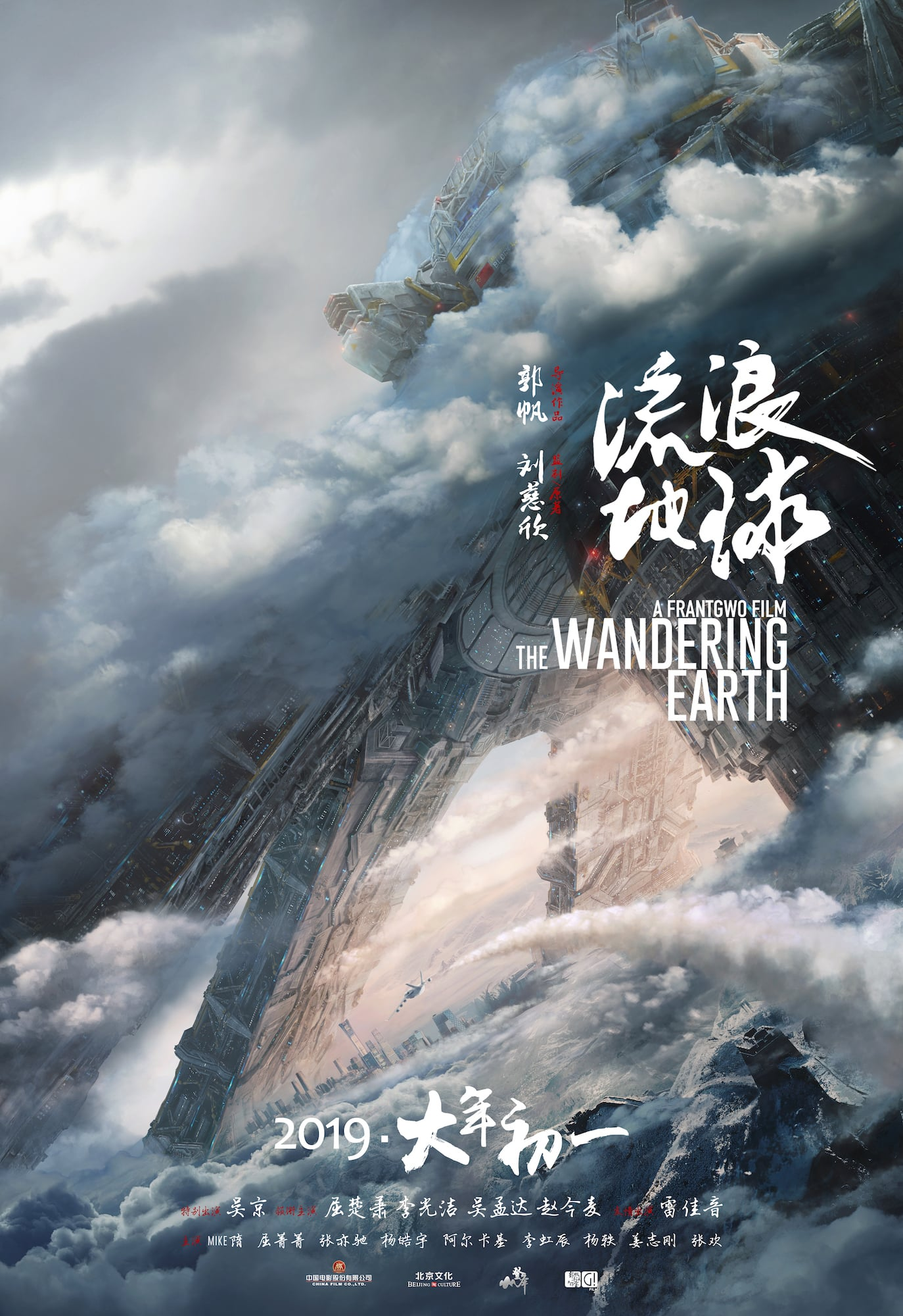 """Poster for the movie """"The Wandering Earth"""""""