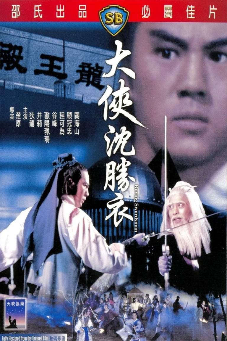 """Poster for the movie """"The Roving Swordsman"""""""