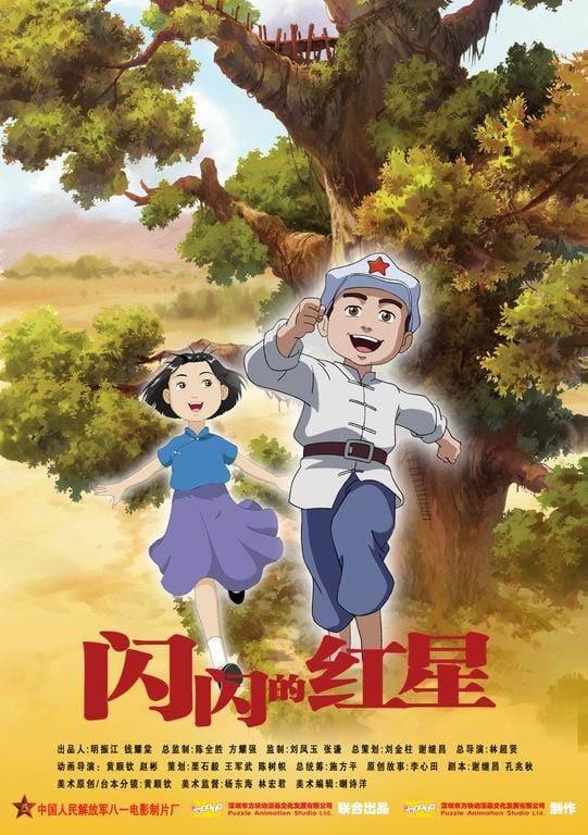 "Poster for the movie ""Shan shan de hong xing"""