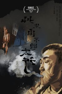 """Poster for the movie """"The Son of Mountain"""""""