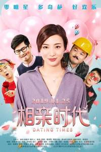 """Poster for the movie """"Dating Times"""""""
