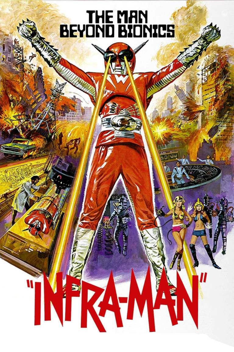 """Poster for the movie """"Super Inframan"""""""
