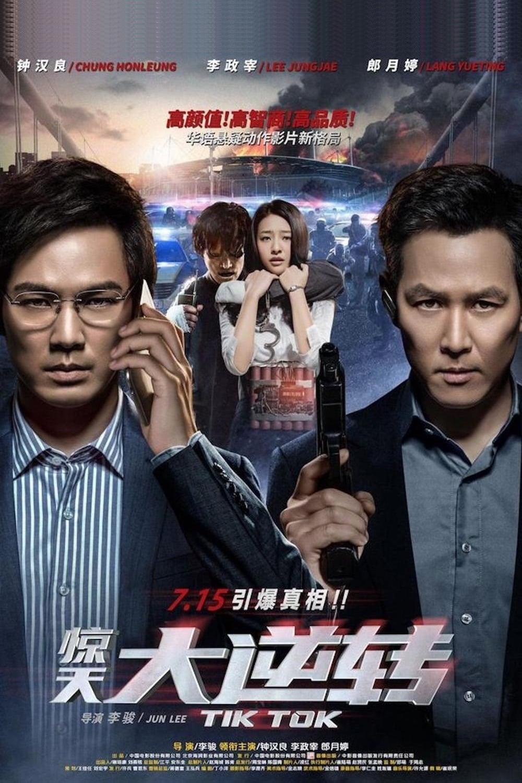 "Poster for the movie ""Tik Tok"""