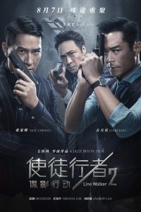 """Poster for the movie """"Line Walker 2"""""""