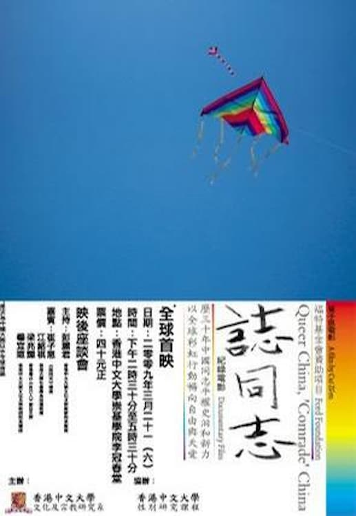 """Poster for the movie """"Queer China, 'Comrade' China"""""""