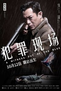 """Poster for the movie """"A Witness Out of the Blue"""""""