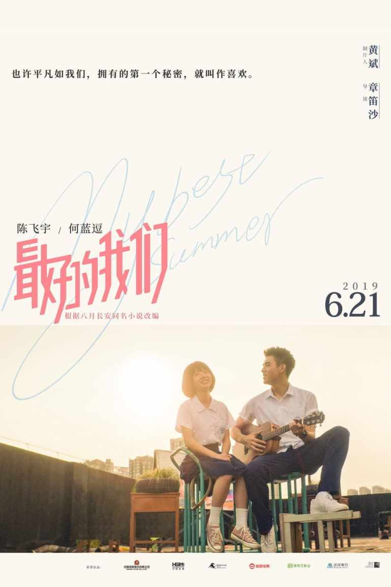 """Poster for the movie """"My Best Summer"""""""