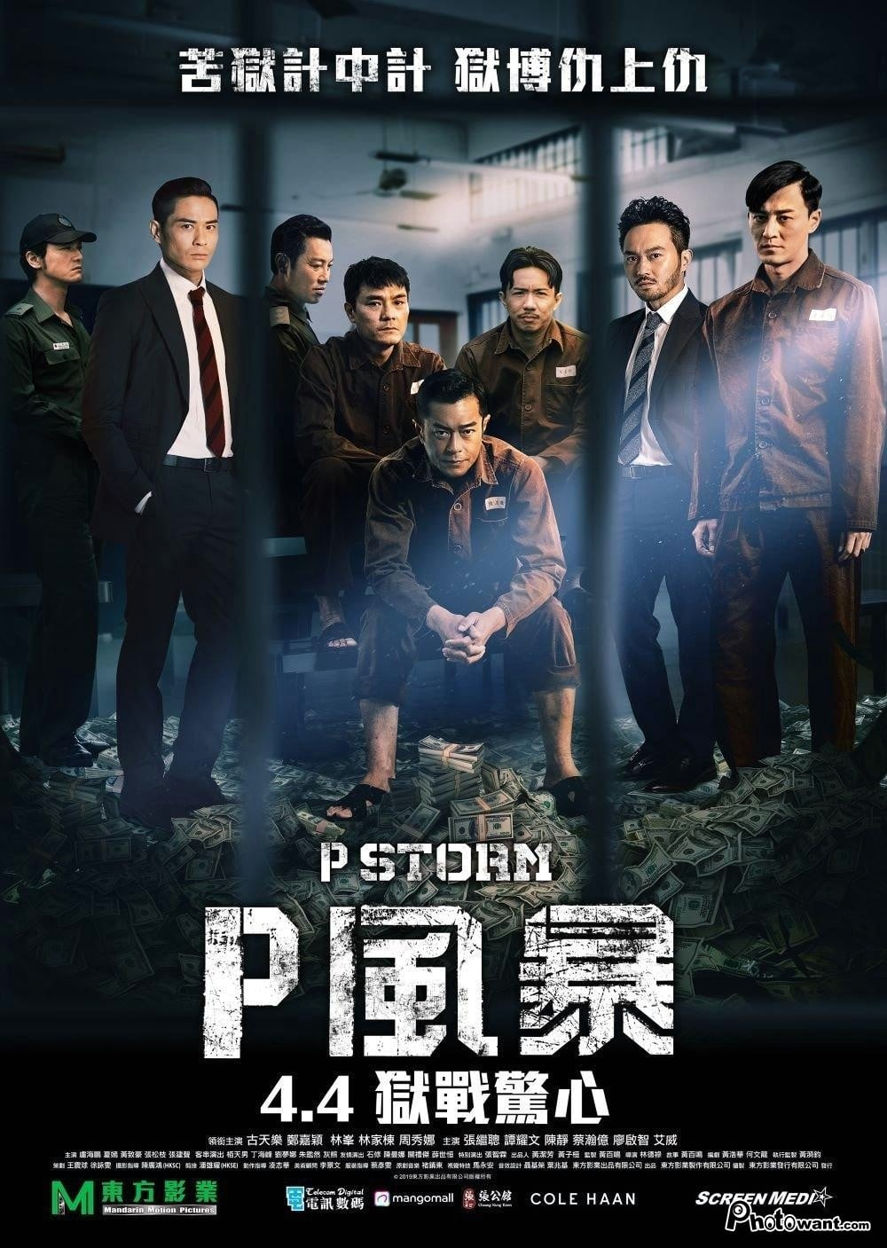 """Poster for the movie """"P Storm"""""""