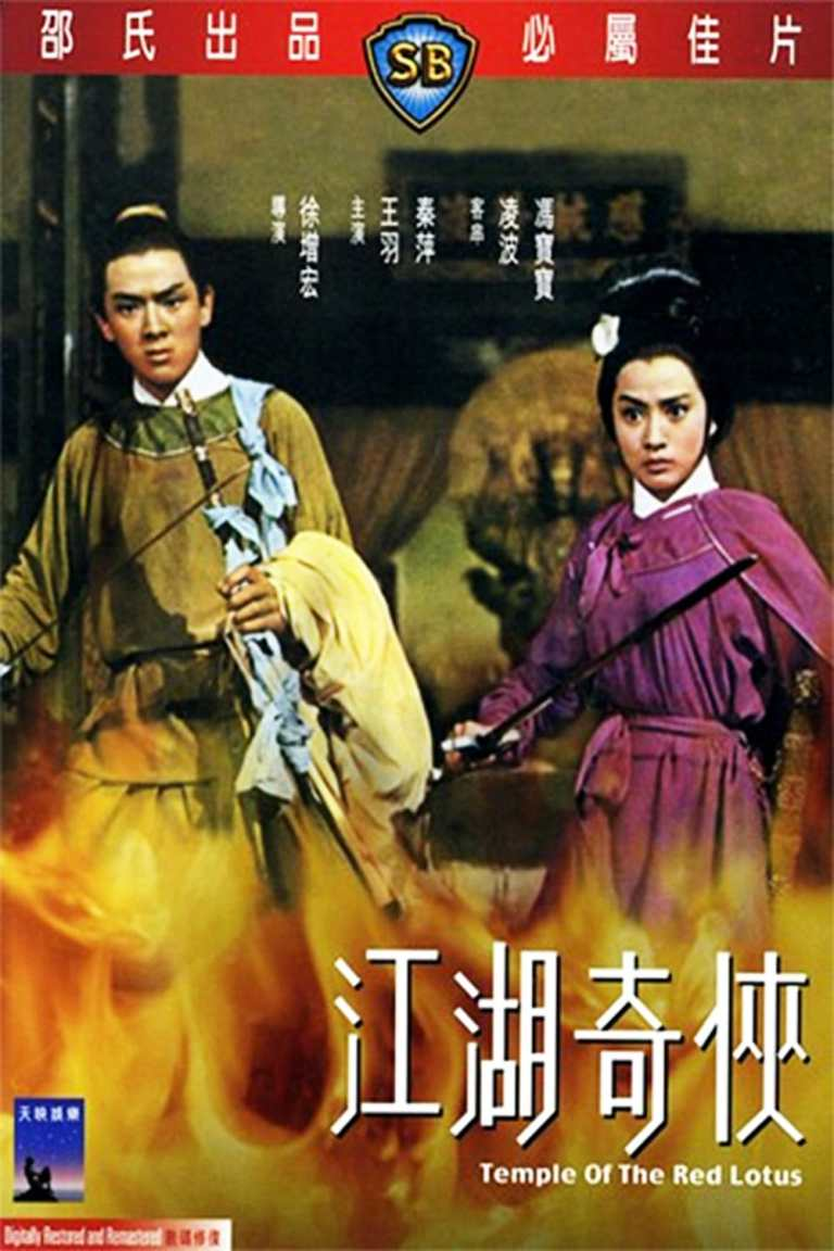 """Poster for the movie """"Temple of the Red Lotus"""""""